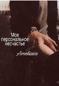 """Обложка книги """"Мое персональное несчастье """""""