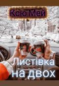 """Обкладинка книги """"Листівка на двох"""""""