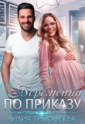 "Обложка книги ""Беременна по приказу"""