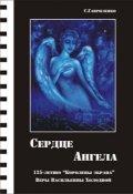 """Обложка книги """"Сердце Ангела"""""""