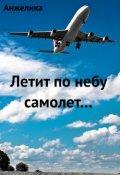 """Обложка книги """"Летит по небу самолет...(стихотворение)"""""""