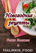 """Обложка книги """"Новогодние рецепты"""""""