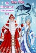 """Обложка книги """"33 несчастья под Новый год"""""""