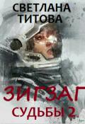 """Обложка книги """"Зигзаг судьбы 2"""""""