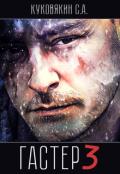 """Обложка книги """"Гастер 3"""""""