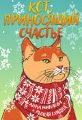 """Обложка книги """"Кот, приносящий счастье"""""""