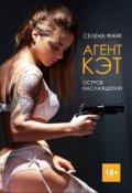 """Обложка книги """"Агент Кэт: остров наслаждений"""""""