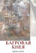 """Обложка книги """"Багровая кнея """""""