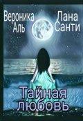 """Обложка книги """"Тайная любовь"""""""