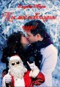 """Обложка книги """"Ты моё новогоднее чудо!"""""""
