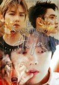 """Cubierta del libro """"El sacrificio del Alfa"""""""