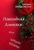 """Обложка книги """"Новогодняя Амнезия или Царицыны Черевички"""""""