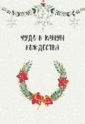 """Обложка книги """"Чудо в канун Рождества """""""