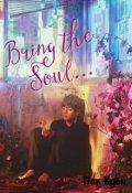 """Обложка книги """"Bring the Soul..."""""""