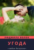 """Обкладинка книги """"Угода"""""""