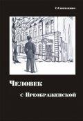 """Обложка книги """"Человек с Преображенской"""""""
