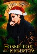 """Обложка книги """"Новый год для инквизитора"""""""