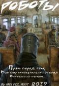 """Обложка книги """"Роботы """""""