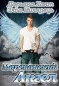 "Обложка книги ""Марсианский ангел"""