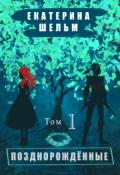 """Обложка книги """"Позднорожденные Том 1"""""""