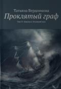 """Обложка книги """"Проклятый граф. Том Iv. Идеально безумный мир"""""""