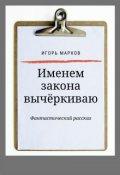 """Обложка книги """"Именем закона вычёркиваю"""""""
