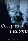"""Обложка книги """"Северные сказки"""""""