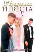 """Обложка книги """"Украденная невеста"""""""