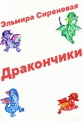 "Обложка книги ""Дракончики"""