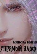 """Обложка книги """"Упрямый эльф"""""""