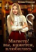 """Обложка книги """"Магистр! Вы, кажется, влюбились"""""""