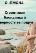 """Обложка книги """"Строптивая блондинка гладиатрикс и верность ее подруг"""""""