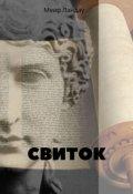 """Обложка книги """"Свиток"""""""