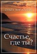 """Обложка книги """"Счастье, где ты?"""""""