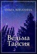 "Обложка книги ""Ведьма Таисия"""