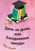 """Обложка книги """"День за днём, или Ежедневник зануды"""""""