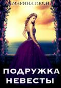 """Обложка книги """"Подружка невесты"""""""