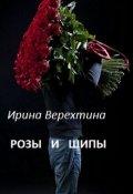 """Обложка книги """"Розы и шипы"""""""