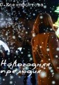 """Обложка книги """"Новогодняя прелюдия """""""