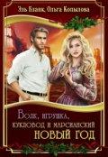 """Обложка книги """"Волк, игрушка, кукловод и марсианский новый год"""""""