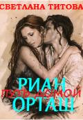 """Обложка книги """"Путь домой: Риан Орташ"""""""
