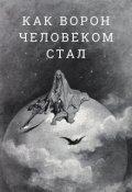 """Обложка книги """"Как Ворон человеком стал"""""""