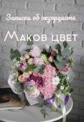 """Обложка книги """"Записки об экзорцисте. Маков цвет"""""""