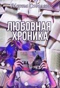 """Обложка книги """"Любовная хроника"""""""
