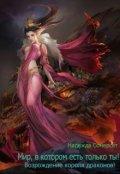 """Обложка книги """"Мир, в котором есть только ты! Возрождение короля драконов."""""""