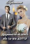 """Обкладинка книги """"Дружина не на довго або на все життя. """""""