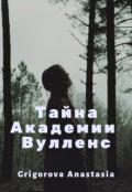 "Обложка книги ""Тайна Академии Вулленс"""