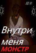 "Обложка книги ""Внутри меня монстр"""