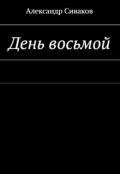 """Обложка книги """"День восьмой. (2016 год)"""""""