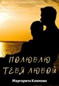 """Обложка книги """"Полюблю тебя любой. Книга 3"""""""